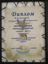 """премия """"Адал-2017"""" Акима города Темиртау"""